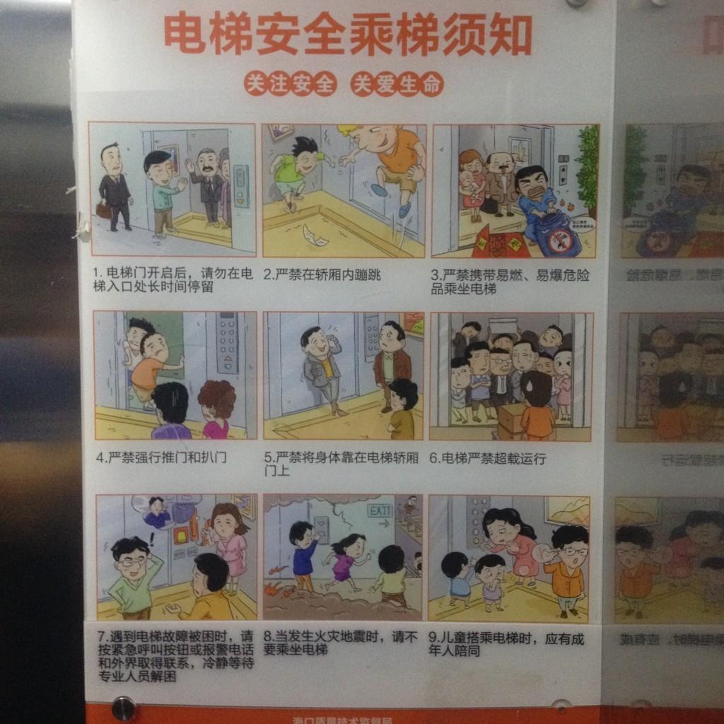 Типичные правила поведения в лифте. Мужик справа наверху с фейерверками и газом сделал моё настроение